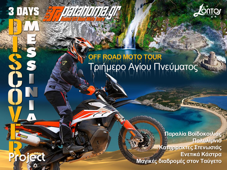 PataHoma.gr   Εταιρεία παραγωγής περιπέτειας!
